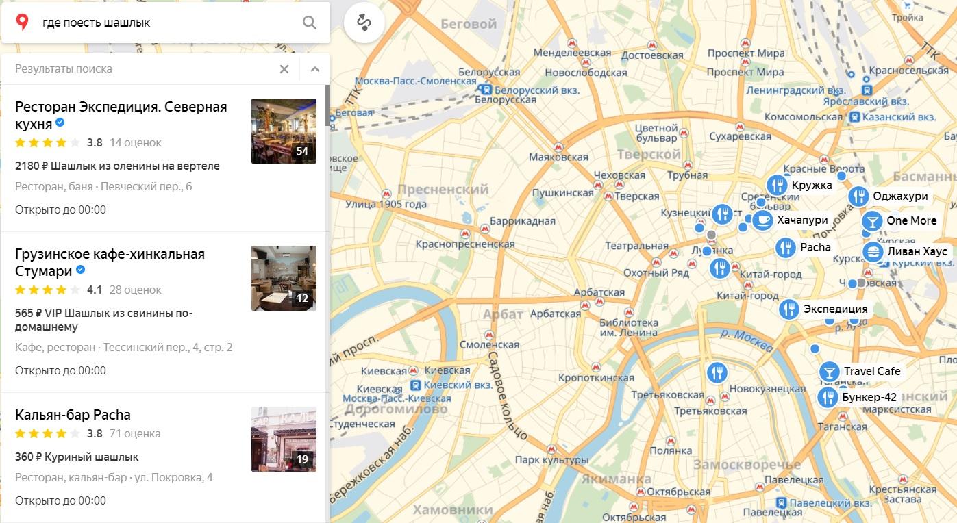 Новости Яндекс Карты
